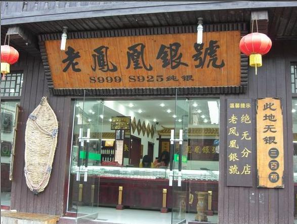 Laofenghuang Silverware Shop