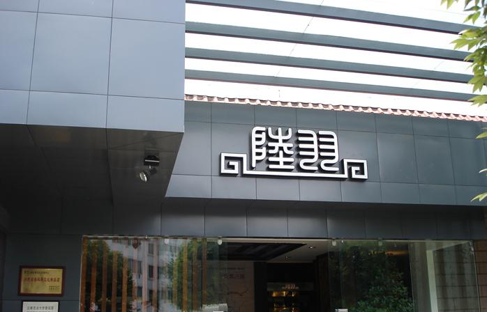 Luyu Tea Culture Exchange Center