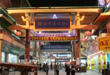 Jiefanglu Pedestrian Street