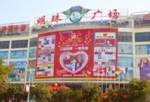 Mingzhu Plaza