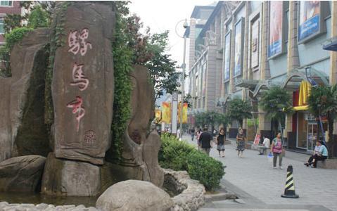 Luomashi Commercial Pedestrian Street
