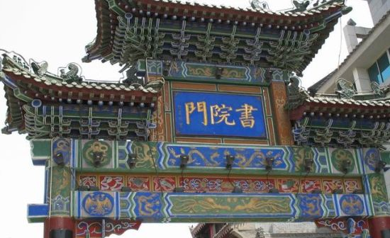 Shuyuanmen Ancient Style Street
