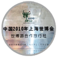2010 Shanghai World Expo Expo Tour travel agency cooperation