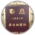 Best Tour Operator of Zhuhai New Yuan Ming Palace, 2003