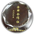The Golden Co-operator 2006 awarded by Shenzhen Splendid