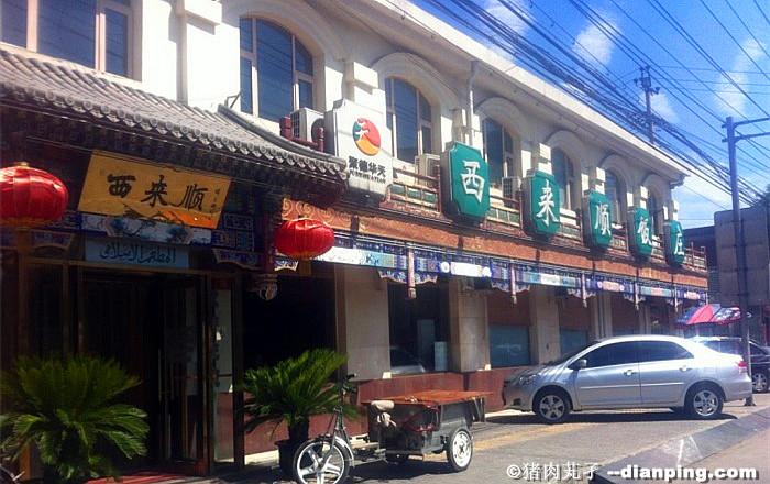Top Halal Restaurants in Beijing