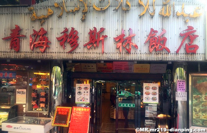 Top Halal Restaurants in Guangzhou