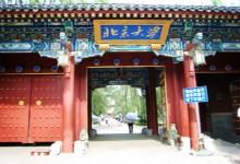 Wandering in the Peking University Campus
