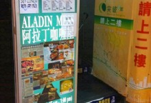 Top Halal Restaurants in Hong Kong