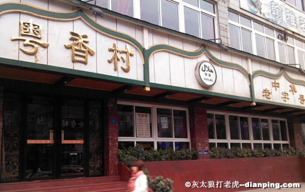 Top 4 Chengdu Halal Restaurants
