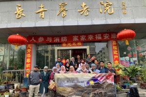 Charitable Malaysian University Students Make Donations at Beijing Huiminying Mosque and Care Home