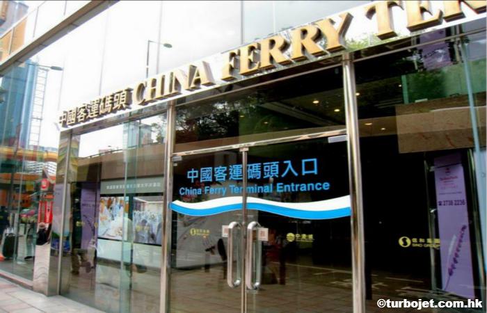 Hong Kong China Ferry Terminal