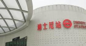 Shanghai Disneyland Resort Trial Metro