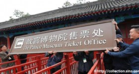 Forbidden City manual ticketing shut down after 92-year operation