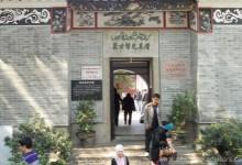 Guangzhou Xianxian Mosque
