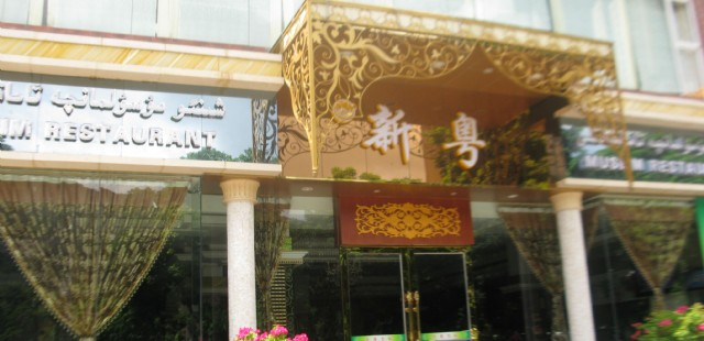 zhuhai muslim Read real reviews, guaranteed best price special rates on asian star hotel - a muslim hotel in zhuhai, china travel smarter with agodacom.
