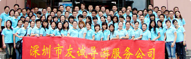 China Travel Mart Team
