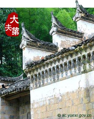 Tai Fu Tai Mansion