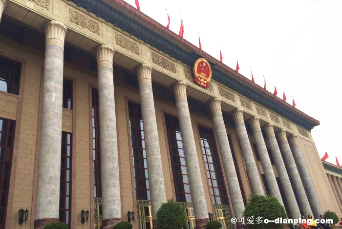 the Great Hall of the People.jpg